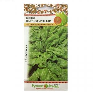 Hạt giống cải bó xôi Victoria 2gr - 307509