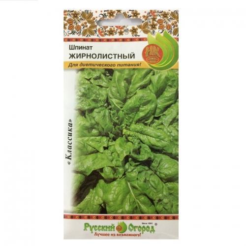 Hạt giống cải bó xôi Victoria 2gr - 307509-1