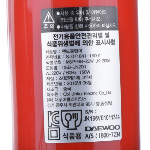 Máy xay sinh tố cầm tay Daewoo DEB-JN200 -1