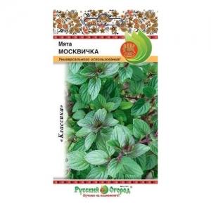 Hạt giống Bạc Hà Mint Muscotive - 308216